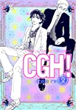CGH! 〈Cactus,Go to Heaven!〉 (2) (FEEL COMICS)