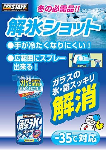 プロスタッフ車用霜取り&解氷剤解氷ショット400mlF-46塩カル+強力油膜除去