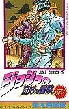 ジョジョの奇妙な冒険 60 コロッセオの男に会え! [JoJo no Kimyō na Bōken] (Vento Aureo, #14)