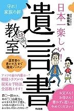 表紙: 日本一楽しい! 遺言書教室 | 佐山 和弘