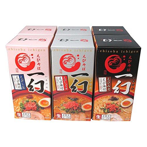 えびそば 一幻ラーメン 醤油2食2箱/塩 2食2箱/味噌 2食2箱 計6箱12食 セット 北国からの贈り物