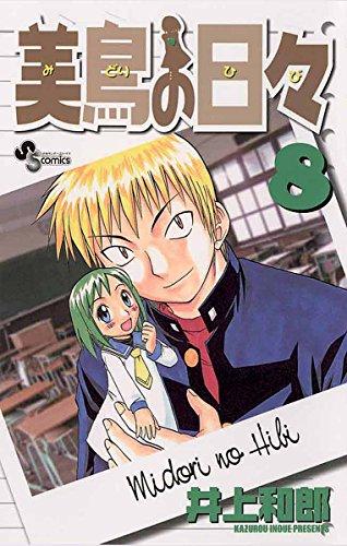 美鳥の日々(8) (少年サンデーコミックス)