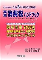 【十四訂版】令和3年4月改正対応 実務消費税ハンドブック