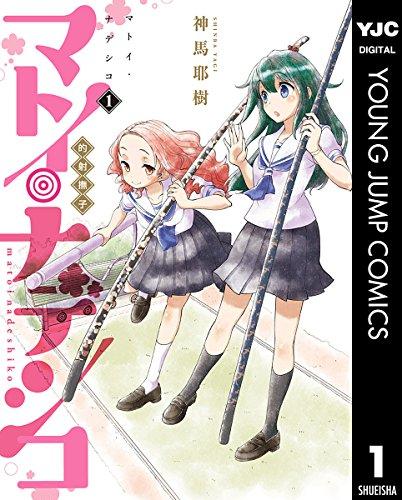 マトイ・ナデシコ 1 (ヤングジャンプコミックスDIGITAL)