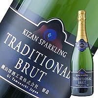 キザン スパークリング トラディショナル ブリュット[2018]機山洋酒工業(スパークリングワイン 日本)