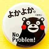 くまモン の 缶バッジ / よかよか 。 / ゆるキャラ グランプリ 2011 獲得 熊本 県 の キャラクター / くまもん グッズ 通販