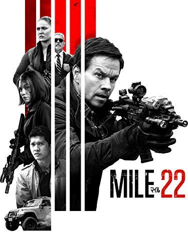 マイル22(字幕版)
