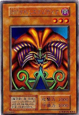 【シングルカード】遊戯王 封印されしエクゾディア ウルトラレア※ドーム大会限定プレミアムパック 型番なし