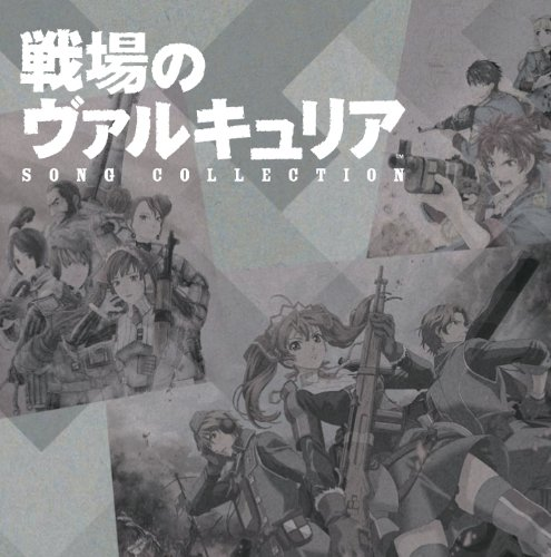 戦場のヴァルキュリア ソングコレクション