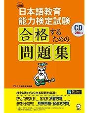 [音声DL付]新版 日本語教育能力検定試験 合格するための問題集 日本語教育能力検定試験 合格するためのシリーズ
