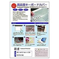 メディアカバーマーケット NEC LAVIE Hybrid ZERO HZ750/DAB [13.3インチ(2560x1440)]機種用 【極薄 キーボードカバー(日本製) フリーカットタイプ】