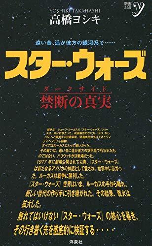スター・ウォーズ 禁断の真実(ダークサイド) (新書y)