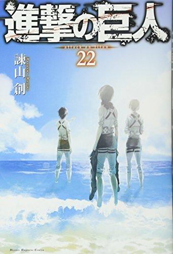 進撃の巨人(22) (講談社コミックス)の詳細を見る