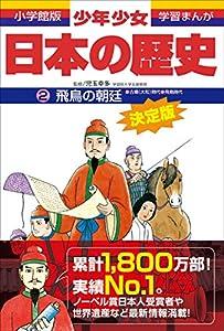 少年少女日本の歴史 2巻 表紙画像