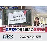 WBS 9月24日放送