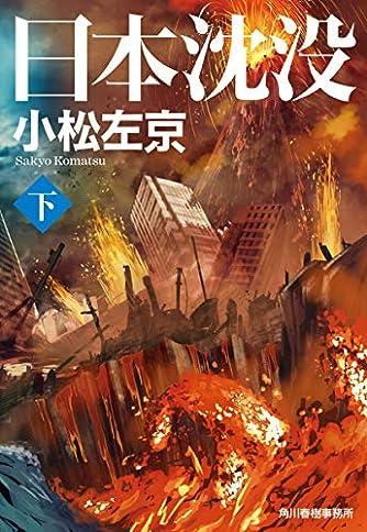 日本沈没(下) (ハルキ文庫)