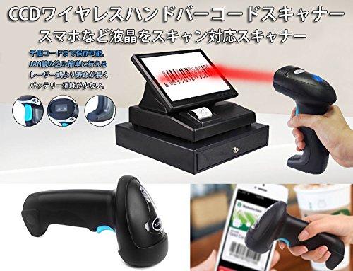 ワイヤレスバーコードリーダー 無線バーコードスキャナー USBバーコードリーダー 有線 無線対応 高速無線スキャナー CT007S