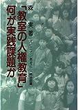 「教室の人権教育」何が実践課題か (オピニオン叢書)