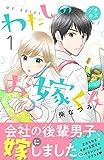 わたしのお嫁くん プチキス(1) (Kissコミックス)