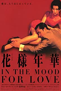 Best in the mood for love movie poster Reviews
