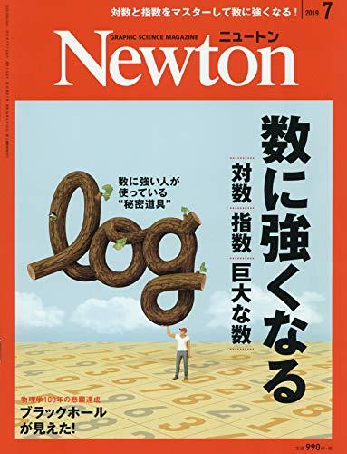 Newton(ニュートン) 2019年 07 月号 [雑誌]