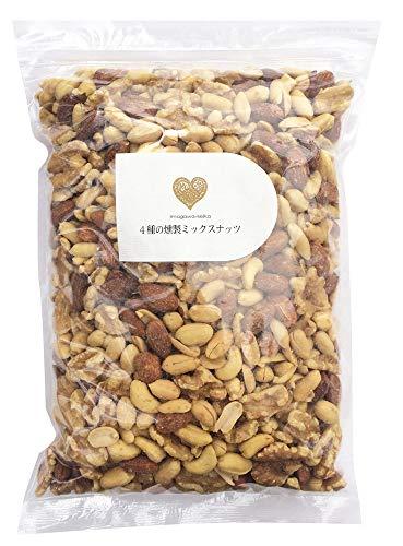 4種の燻製ミックスナッツ 1kg 落花生 アーモンド くるみ カシューナッツ しっかりスモーク 国産桜チップ使用本格燻製 業務用