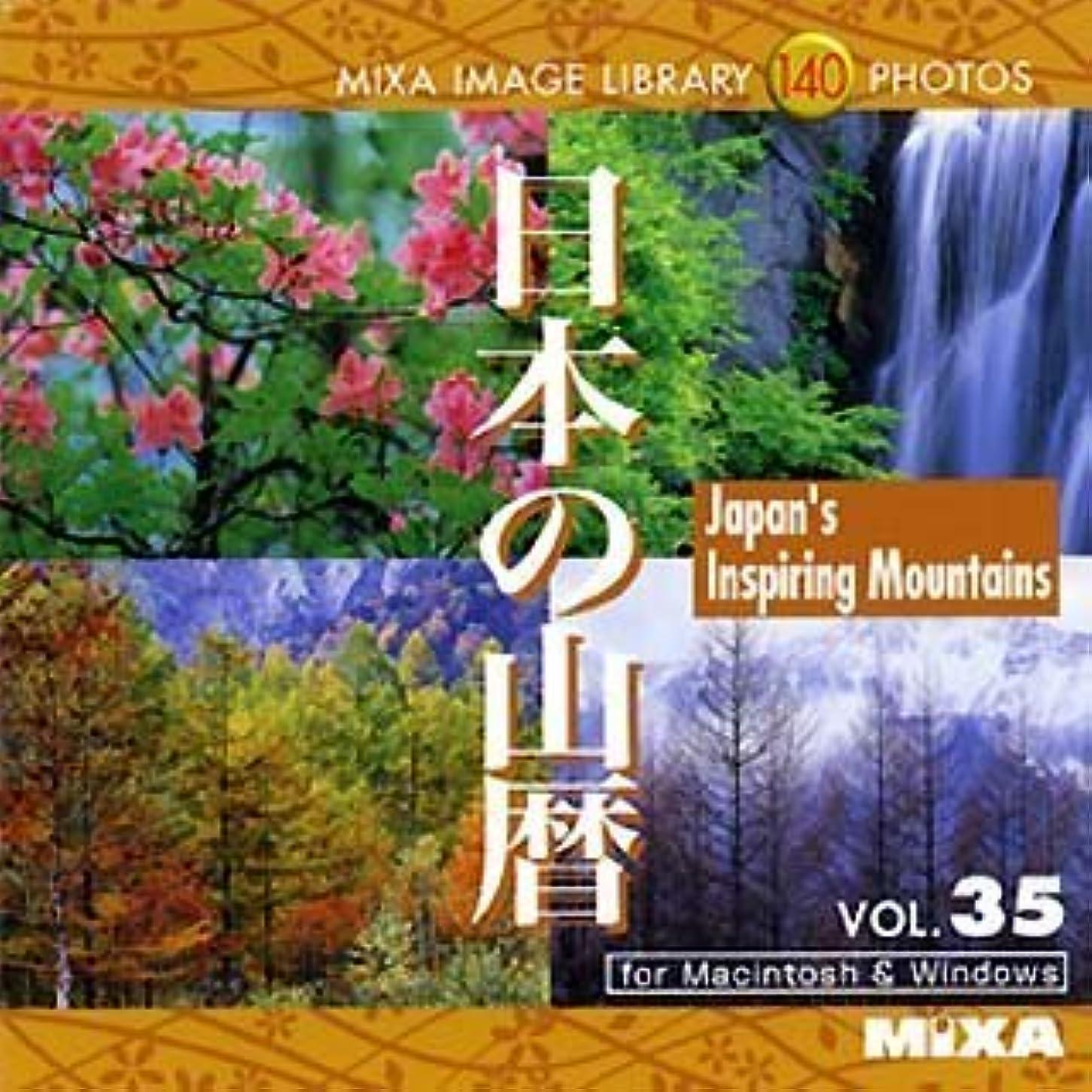 雄弁家受け皿失敗MIXA IMAGE LIBRARY Vol.35 日本の山暦