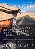 ストレンジャー・中央アジア編-1 (STRANGER)
