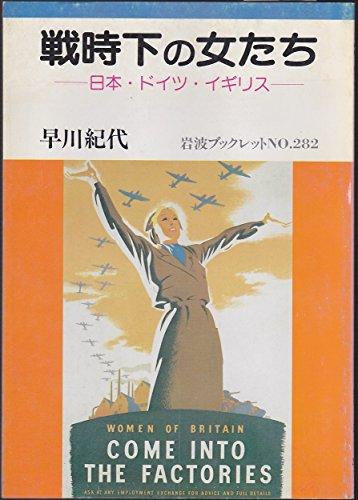 戦時下の女たち―日本・ドイツ・イギリス (岩波ブックレット)の詳細を見る
