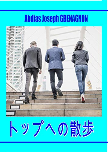 On the way to the top (Japanese Edition)