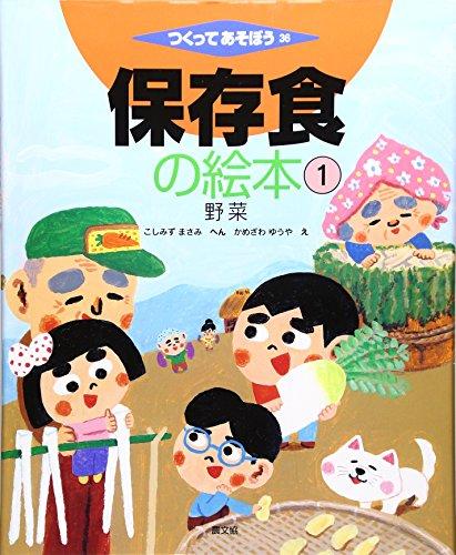 保存食の絵本〈1〉野菜 (つくってあそぼう)