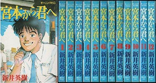 宮本から君へ  コミック 全12巻  完結セット