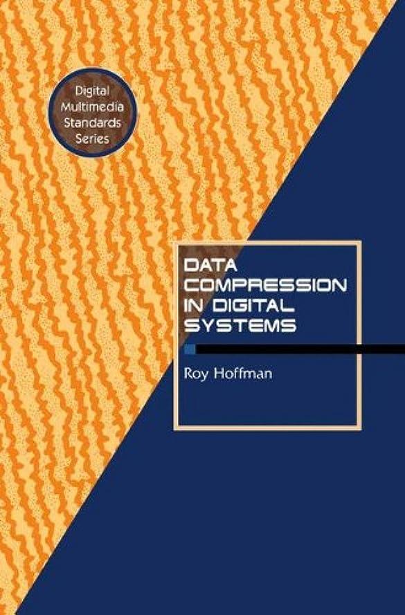 発明プレゼンテーション治すData Compression in Digital Systems