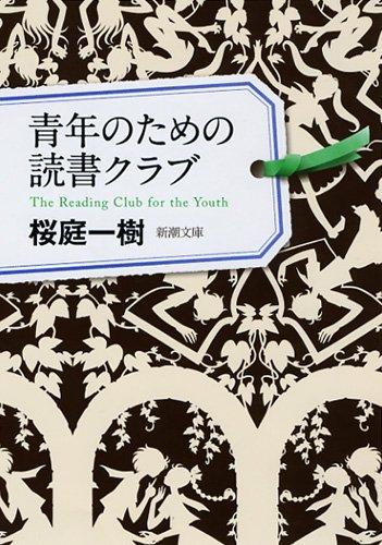 青年のための読書クラブ (新潮文庫)