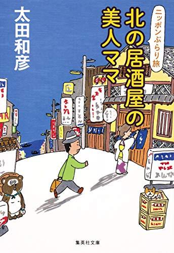 ニッポンぶらり旅 北の居酒屋の美人ママ (集英社文庫)