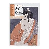 ナカバヤシ グリーティングカード・写楽コイアメ/7 42-3227