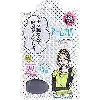 (美浜卸売)女の欲望 COOL&UV アームカバー スリムフィットタイプ ブラック フリーサイズ×3個セット