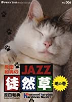 プリズムペーパーブックス No.006 原田和典のJAZZ徒然草 地の巻 (Prhythm paperbacks 6 Kazunori) (Prhythm paperbacks no.6 Kazuno)
