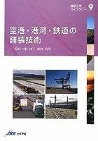 空港・港湾・鉄道の舗装技術―設計、材料・施工、維持・管理 (舗装工学ライブラリー)