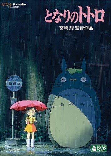 スタジオジブリ『となりのトトロ[DVD]』