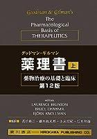 グッドマン・ギルマン薬理書〈上〉―薬物治療の基礎と臨床