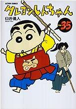 クレヨンしんちゃん (Volume35) (Action comics)
