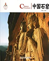 Chinese Red:Chinese Grottoes (Chinese Edition)