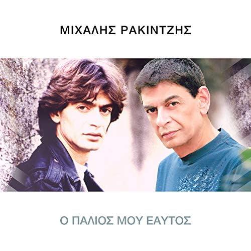 Mihalis Rakintzis