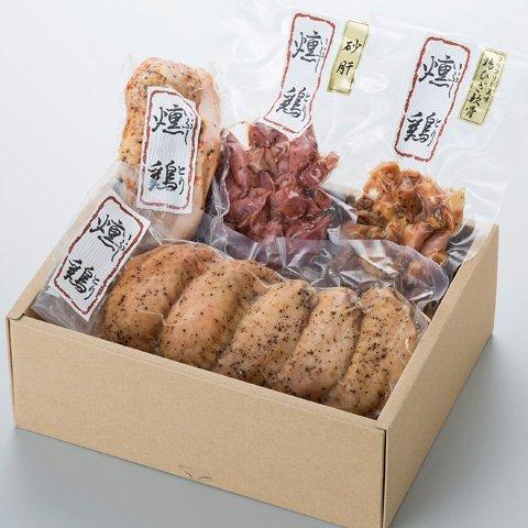 燻鶏 くんせい鶏 国産若鶏 燻製セット(G-IBS-A2)