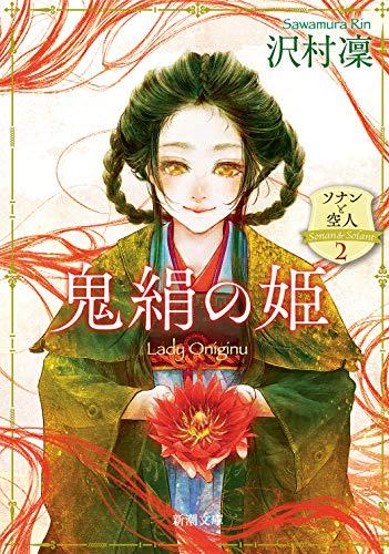 鬼絹の姫 ―ソナンと空人2― (新潮文庫)