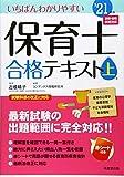 いちばんわかりやすい保育士合格テキスト 上巻 039 21年版 (1)