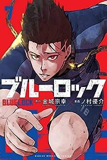 ブルーロック コミック 1-7巻セット