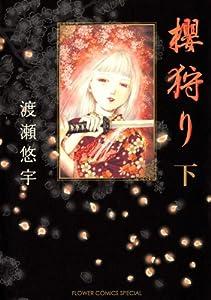 櫻狩り 3巻 表紙画像