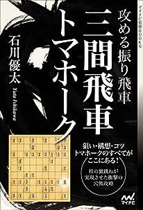 攻める振り飛車 三間飛車トマホーク (マイナビ将棋BOOKS)